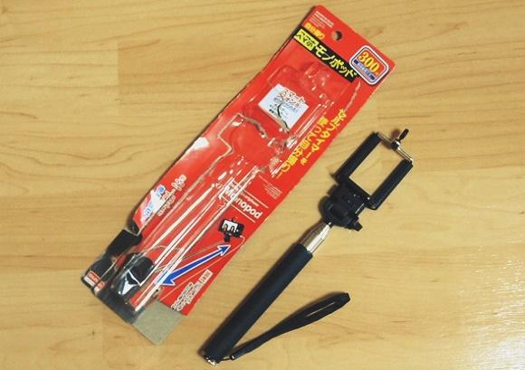 ダイソーで購入した自撮り棒