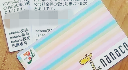 nanacoカード