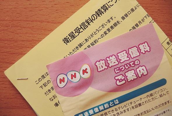NHK受信料のパンフレット