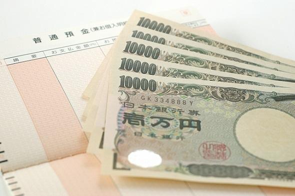 通帳とお金の画像