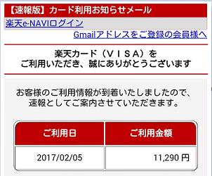【速報版】カード利用お知らせメール