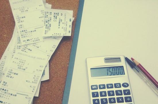 家計簿の付け方