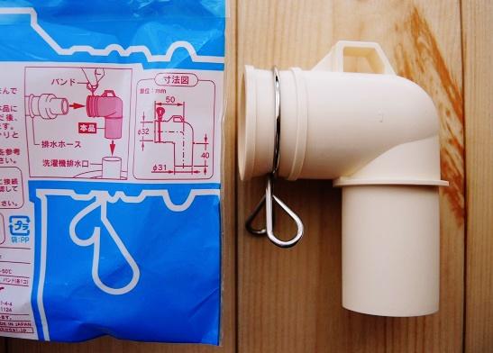 洗濯機の排水ホースをつなぐエルボ