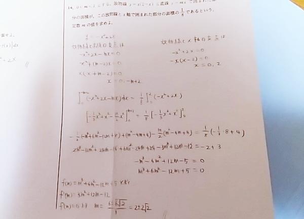 数学のプリント