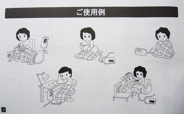 電気毛布の使い方