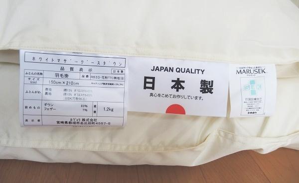 日本製・サイズラベル