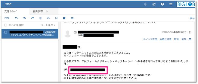 キャッシュバック申請①