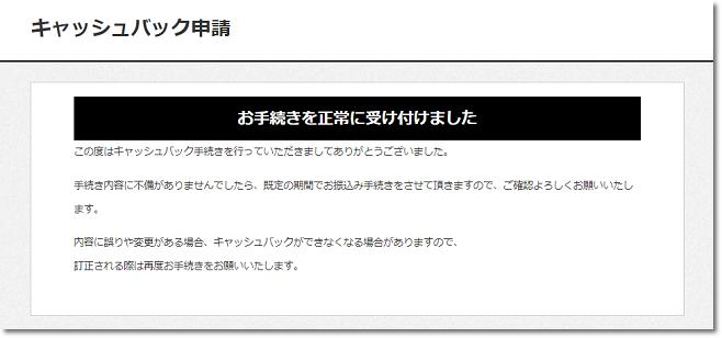 キャッシュバック申請④